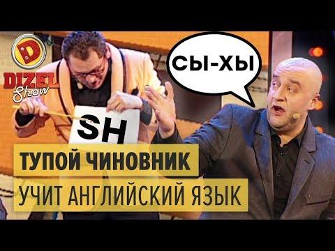 Тупой чиновник учит английский язык — Дизель Шоу 2015 ЛУЧШЕЕ | ЮМОР ICTV
