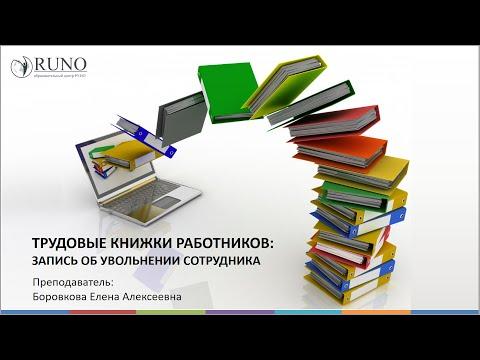 Запись об увольнении сотрудника в трудовой книжке I Боровкова Е.А.