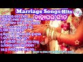 Marriage Songs // ବାହାଘର ଗୀତ //Odia marriage songs