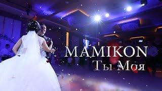 Mamikon - Ты Моя