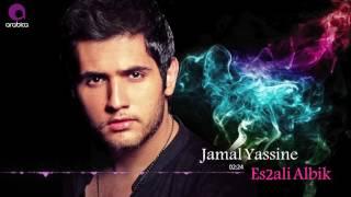 مازيكا جمال ياسين - إسألي قلبك   Jamal Yassine - Es2ali Albik تحميل MP3