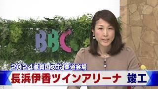 3月29日 びわ湖放送ニュース