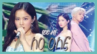[HOT] LEE HI(feat. B.I of iKON) - NO ONE , 이하이  - 누구 없소    show Music core 20190608