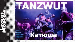 Tanzwut – Катюша (Live in Moscow 27.10.2017)