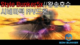 Style Bunker5x // Cinematic FPV Racing Drone Flight // 왕송호수 // 시네마틱 FPV 레이싱드론 // 2020.06.08