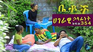 "Betoch   ""ሀገራዊ ኃላፊነት""Comedy Ethiopian Series Drama Episode 354"