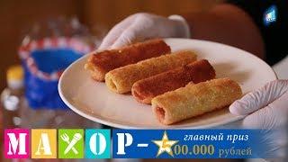 Вкусный завтрак - бутерброды ( рулетики) с начинкой