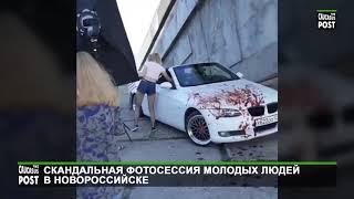 Скандальная фотосессия молодых людей в Новороссийске