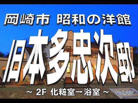 旧本多忠次邸 2F 化粧室2→浴室