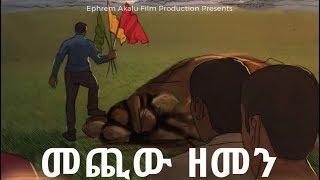 መጪው ዘመን New Ethiopian film 2018