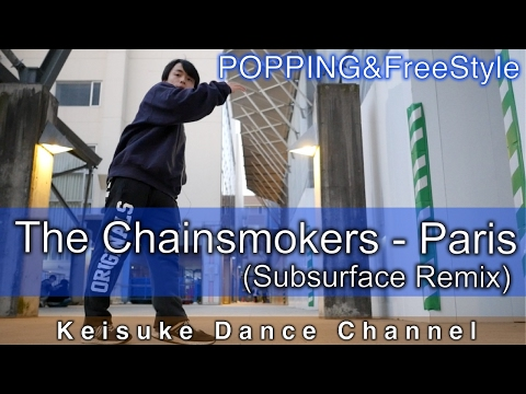 【POPPING】「The Chainsmokers - Paris (Subsurface Remix)」 ポップダンス  Keisuke Dance Channel