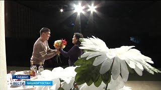 В Салаватском драматическом театре открылся новый сезон