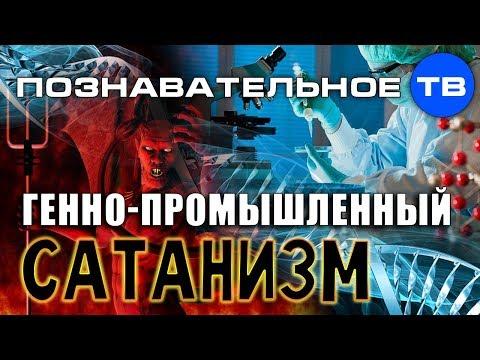 Генно-промышленный сатанизм (Познавательное ТВ, Пламен Пасков)