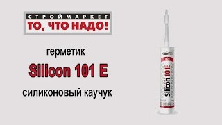 Герметик силиконовый kim tec 101е прозрачный 310 мл