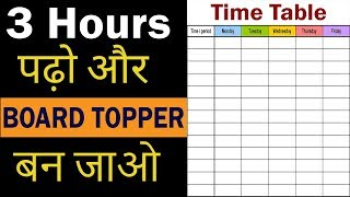 Time Table || Board Topper Best Time Table - How to Study In Examination Time Best Time Table