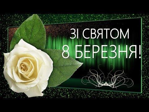 💐Зі святом 8 Березня!💐4К Анімаційне вітання