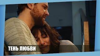 Все зрители поставили высший балл этому фильму 2019! ТЕНЬ ЛЮБВИ! Русские мелодрамы Новинки 2018