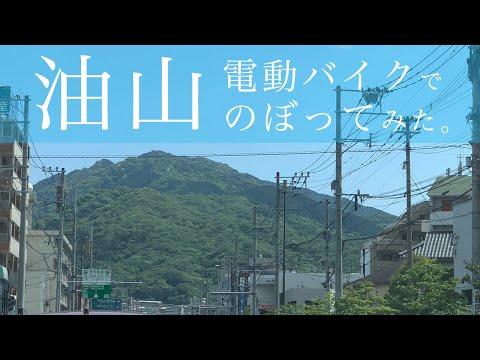 電動バイクnotte V2(ノッテ)で山道に挑戦!福岡の絶景眺めてきた!【XEAM】