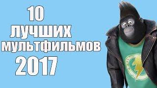 ТОП 10 ЛУЧШИХ МУЛЬТФИЛЬМОВ 2017