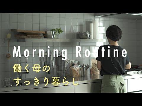 , title : '【グラフィックデザイナーのモーニングルーティン】働く母の、すっきり暮らすための朝習慣と収納のコツ。葉田いづみさん編