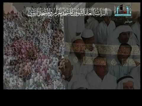 الأوقاف الإسلامية - الشريم - مكةIslamic Waqf Al-Shoriem Makkah