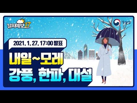 [날씨예보17] 내일~모레 강풍,한파,대설, 1월 27일 17시 발표