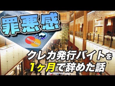 クレジットカード営業の派遣バイトがヤバすぎてすぐ辞めた話【罪悪感】