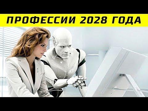 10 Самых Востребовынных Профессий Будущего - Профессии 2028 Года