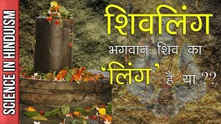 Shivling kya hai? Janiye Shivling ka rahasya | What is Shiv Lingam and how it came into Existence  IMAGES, GIF, ANIMATED GIF, WALLPAPER, STICKER FOR WHATSAPP & FACEBOOK
