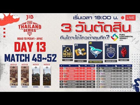 ชมสด! แข่งพับจี วันที่ 13 แมตช์ 49~52   PUBG THAILAND SERIES 2020 ROAD TO PCS#1 - APAC