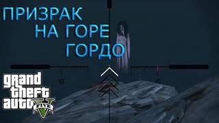 Мифы GTA 5 - Призрак на горе Гордо (1#)