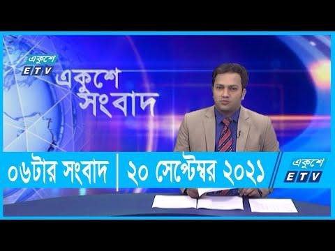 06 PM News || ০৬ টার সংবাদ || 20 September 2021