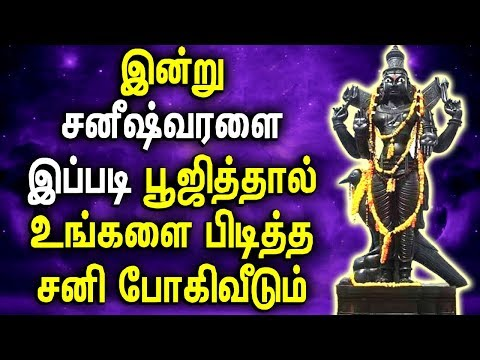 Shani Mantra To Reach Top Positions | Remove Bad Effects Of Shani, Sad | Best Tamil Devotional Songs
