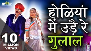 Superhit Dance Song | Holiya Mein Ude Re Gulal | Rajasthani Song | Veena Music