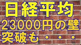 日経平均23000円突破後の動きに注目!!