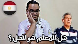 هل حسن شحاتة هو الخيار الأمثل لقيادة منتخب مصر