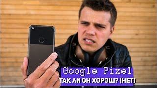Google Pixel: так ли он хорош? (нет)
