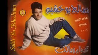 تحميل اغاني صالح بوخشيم ـ كان مالي ومالك (بدوى على حق) MP3