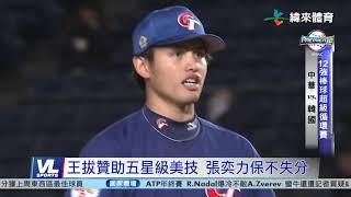 11/12  7:0完封韓國!中華隊保爭奧運門票生機