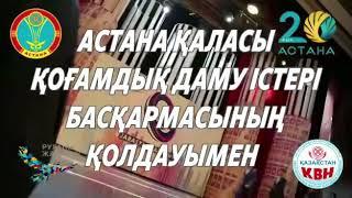 Астана қалалық финал 2018