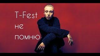 T Fest не помню (КЛИП)