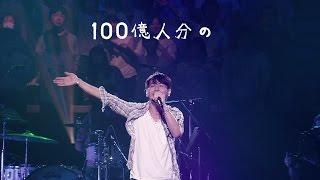 """寺岡呼人 """"COLOR"""" (Official Music Video)"""