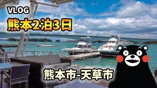 VLOG熊本旅行Vol.1