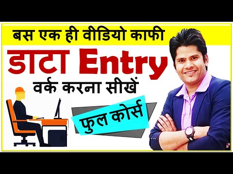 Data Entry Work Complete Tutorial in Excel -  How To Do Data Entry in Excel