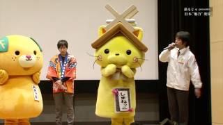 """しまねっこ、みきゃんも登場!旅もじゃ presents 日本""""魅力""""発見!"""