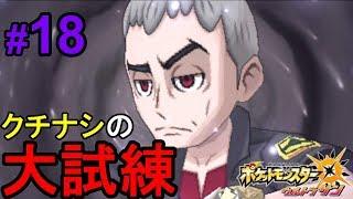 ポケモンUSUMクチナシの大試練#18ウルトラサンムーン実況