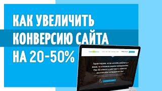 Как увеличить конверсию сайта на 20-50% за 5 минут? Попробуй. 10 лидов бесплатно.