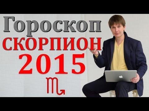Гороскоп для на 2015 год дева