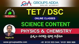 TET/DSC - 2020 Online Classes ll Physics & Chemistry ప్రశ్నల సరళి పై పూర్తి విశ్లేషణ ll DSC || TET