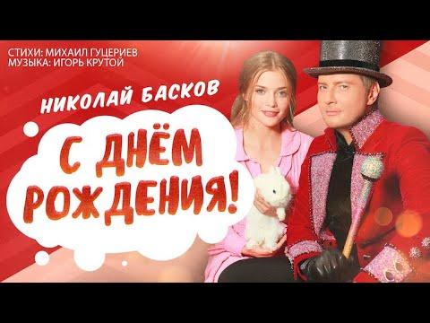 Николай Басков— «СДнём рождения!» (Official Video)